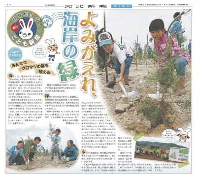 河北新報・第二朝刊 (2013.06.16)