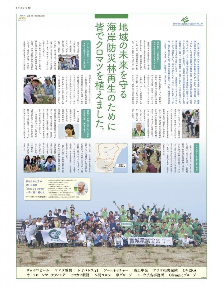 14.0613海岸防災林再生P15d(3校) (4)